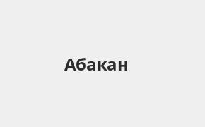 Справочная информация: Банкоматы Россельхозбанка в Абакане — часы работы и адреса терминалов на карте