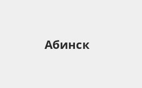 Справочная информация: Банкоматы Россельхозбанка в Абинске — часы работы и адреса терминалов на карте