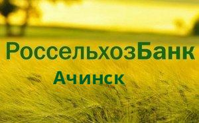 Справочная информация: Россельхозбанк в Ачинске — адреса отделений и банкоматов, телефоны и режим работы офисов