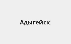Справочная информация: Банкоматы Россельхозбанка в Адыгейске — часы работы и адреса терминалов на карте