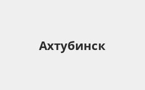 Справочная информация: Банкоматы Россельхозбанка в Ахтубинске — часы работы и адреса терминалов на карте