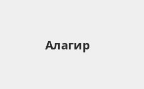Справочная информация: Банкоматы Россельхозбанка в Алагире — часы работы и адреса терминалов на карте