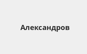 Справочная информация: Банкоматы Россельхозбанка в Александрове — часы работы и адреса терминалов на карте