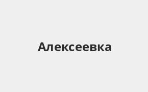 Справочная информация: Банкоматы Россельхозбанка в Алексеевке — часы работы и адреса терминалов на карте