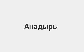 Справочная информация: Россельхозбанк в Анадыре — адреса отделений и банкоматов, телефоны и режим работы офисов