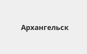 Справочная информация: Россельхозбанк в Архангельске — адреса отделений и банкоматов, телефоны и режим работы офисов