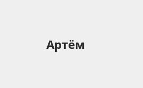Справочная информация: Банкоматы Россельхозбанка в Артеме — часы работы и адреса терминалов на карте