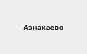 Справочная информация: Россельхозбанк в Азнакаево — адреса отделений и банкоматов, телефоны и режим работы офисов