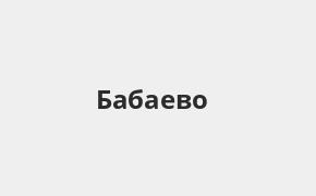 Справочная информация: Россельхозбанк в Бабаево — адреса отделений и банкоматов, телефоны и режим работы офисов