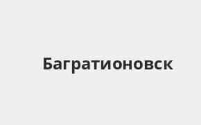 Справочная информация: Россельхозбанк в Багратионовске — адреса отделений и банкоматов, телефоны и режим работы офисов