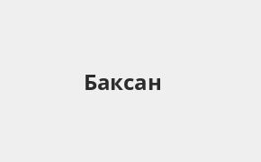 Справочная информация: Банкоматы Россельхозбанка в Баксане — часы работы и адреса терминалов на карте