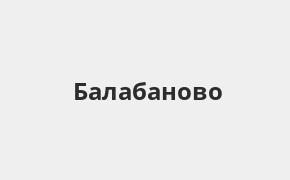Справочная информация: Банкоматы Россельхозбанка в Балабаново — часы работы и адреса терминалов на карте