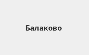 Справочная информация: Банкоматы Россельхозбанка в Балаково — часы работы и адреса терминалов на карте