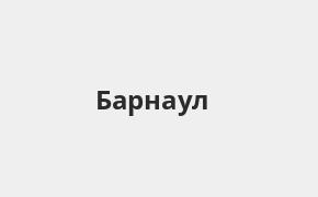 Справочная информация: Россельхозбанк в Барнауле — адреса отделений и банкоматов, телефоны и режим работы офисов
