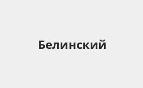 Справочная информация: Россельхозбанк в Белинском — адреса отделений и банкоматов, телефоны и режим работы офисов