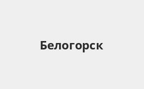 Справочная информация: Россельхозбанк в Белогорске — адреса отделений и банкоматов, телефоны и режим работы офисов