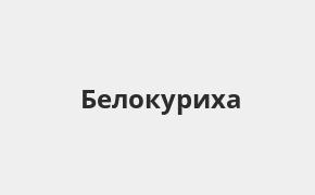 Справочная информация: Банкоматы Россельхозбанка в Белокурихе — часы работы и адреса терминалов на карте