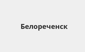 Справочная информация: Россельхозбанк в Белореченске — адреса отделений и банкоматов, телефоны и режим работы офисов