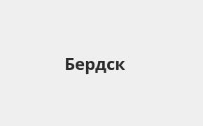 Справочная информация: Банкоматы Россельхозбанка в Бердске — часы работы и адреса терминалов на карте