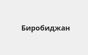 Справочная информация: Россельхозбанк в Биробиджане — адреса отделений и банкоматов, телефоны и режим работы офисов