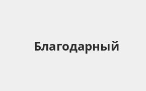 Справочная информация: Россельхозбанк в Благодарном — адреса отделений и банкоматов, телефоны и режим работы офисов