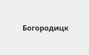 Справочная информация: Россельхозбанк в Богородицке — адреса отделений и банкоматов, телефоны и режим работы офисов