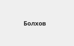 Справочная информация: Россельхозбанк в Болхове — адреса отделений и банкоматов, телефоны и режим работы офисов