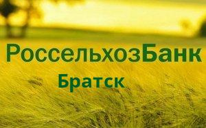 Справочная информация: Россельхозбанк в Братске — адреса отделений и банкоматов, телефоны и режим работы офисов