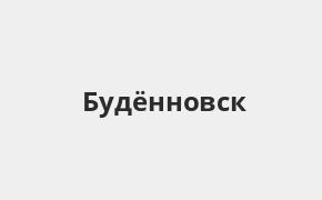Справочная информация: Россельхозбанк в Буденновске — адреса отделений и банкоматов, телефоны и режим работы офисов