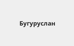 Справочная информация: Россельхозбанк в Бугуруслане — адреса отделений и банкоматов, телефоны и режим работы офисов