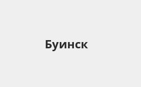 Справочная информация: Банкоматы Россельхозбанка в Буинске — часы работы и адреса терминалов на карте