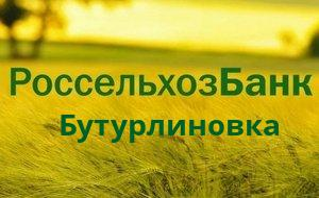 Справочная информация: Россельхозбанк в Бутурлиновке — адреса отделений и банкоматов, телефоны и режим работы офисов
