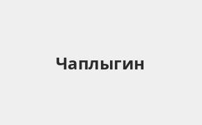 Справочная информация: Банкоматы Россельхозбанка в Чаплыгине — часы работы и адреса терминалов на карте