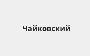 Справочная информация: Россельхозбанк в Чайковском — адреса отделений и банкоматов, телефоны и режим работы офисов