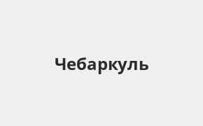 Справочная информация: Россельхозбанк в Чебаркуле — адреса отделений и банкоматов, телефоны и режим работы офисов