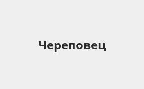 Справочная информация: Россельхозбанк в Череповце — адреса отделений и банкоматов, телефоны и режим работы офисов