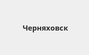 Справочная информация: Банкоматы Россельхозбанка в Черняховске — часы работы и адреса терминалов на карте