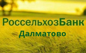 Справочная информация: Банкоматы Россельхозбанка в Далматово — часы работы и адреса терминалов на карте