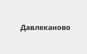 Справочная информация: Банкоматы Россельхозбанка в Давлеканово — часы работы и адреса терминалов на карте