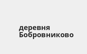 Справочная информация: Банкоматы Россельхозбанка в деревне Бобровниково — часы работы и адреса терминалов на карте