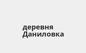 Справочная информация: Банкоматы Россельхозбанка в деревне Даниловка — часы работы и адреса терминалов на карте