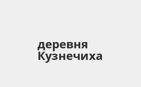 Справочная информация: Банкоматы Россельхозбанка в деревне Кузнечиха — часы работы и адреса терминалов на карте