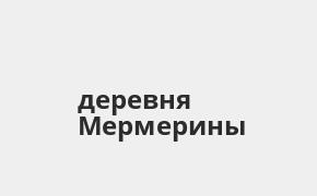 Справочная информация: Банкоматы Россельхозбанка в деревне Мермерины — часы работы и адреса терминалов на карте