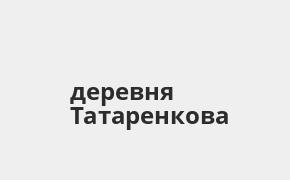 Справочная информация: Банкоматы Россельхозбанка в деревне Татаренкова — часы работы и адреса терминалов на карте