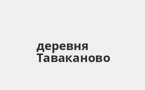 Справочная информация: Банкоматы Россельхозбанка в деревне Таваканово — часы работы и адреса терминалов на карте