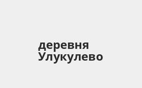 Справочная информация: Банкоматы Россельхозбанка в деревне Улукулево — часы работы и адреса терминалов на карте