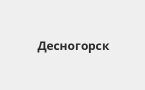 Справочная информация: Банкоматы Россельхозбанка в Десногорске — часы работы и адреса терминалов на карте