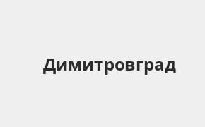 Справочная информация: Россельхозбанк в Димитровграде — адреса отделений и банкоматов, телефоны и режим работы офисов