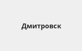 Справочная информация: Банкоматы Россельхозбанка в городe Дмитровск — часы работы и адреса терминалов на карте
