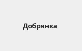 Справочная информация: Россельхозбанк в Добрянке — адреса отделений и банкоматов, телефоны и режим работы офисов